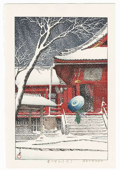 "Snowy Kiyomizudo, Ueno, 1929 Signed - Kawase Hasui with red artist's seal ""kawase"" Sealed - Publisher Kawaguchi, later edition original, from original blocks Image size - 9 3/8"" x 14 1/4"" (oban tate-e)"