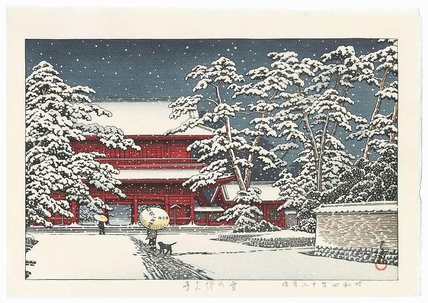"""Zojoji Temple in Snow, 1929 Signed - Kawase Hasui with red artist's seal """"sui"""" Sealed - Publisher Kawaguchi, later edition original, from original blocks Image size - 9 1/2"""" x 14 3/8"""" (oban)"""